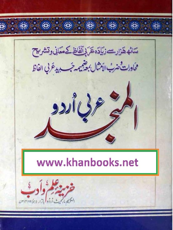 Al Munjid Arabic Urdu Dictionary Complete - KHANBOOKS