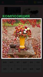 651 слов на столе стоит ваза с композицией из цветов 12 уровень