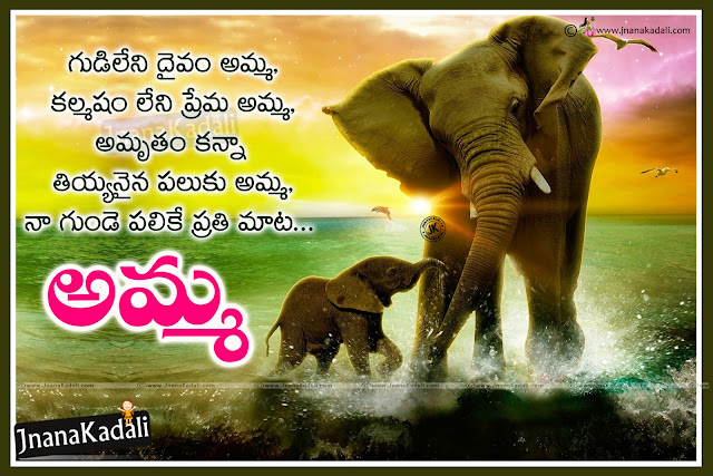 Mother Quotes hd wallpapers in Telugu, Amma kavithalu in Telugu, Telugu family Quotes