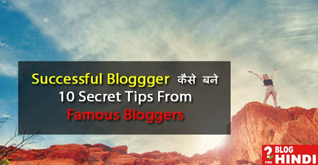 successful blogger kaise bane, how to become a successfull blogger in hindi, hindi blogger safal kaise bane, populer blogger kaise bane, famouse blogger kaise bane