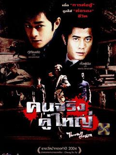 Throw Down คนจริง คู่ใหญ่ (2004) [พากย์ไทย+ซับไทย]