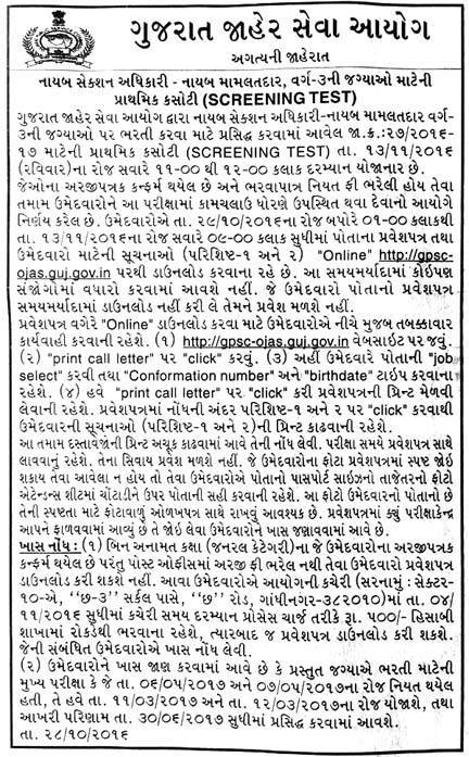 Nayab Mamlatdar / Deputy Section Officer Exam Call Letter Notification 2016