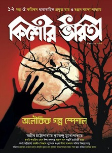 Kishor Bharati 5th June 2016 pdf
