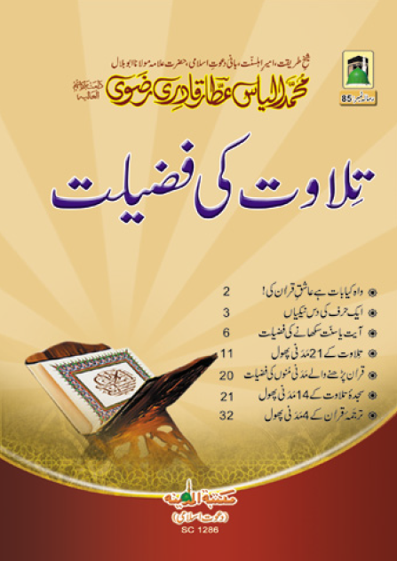Tilawat ki Fazilat Full PDF book in Urdu Language