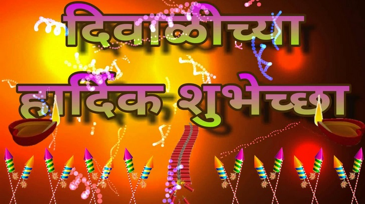 Diwali greetings in marathi that caters the fulfillment of this rich special diwali greetings in marathi this deepawali season m4hsunfo Gallery