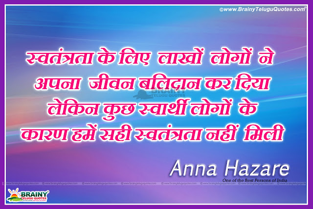 Anna Hazare Quotes In Hindi Great People Quotes Sayings In Hindi