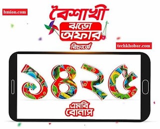 Robi-1425MB-Free-Pohela-Boishakh-Offer.jpg