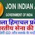 Indian Army Recruitment 2019,शिमला हिमाचल प्रदेश में भारतीय सेना की भर्ती