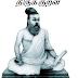 """திருக்குறள் விளக்கம் """" வினைக்கரிய யாவுள காப்பு"""""""