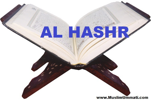 59 Surah Al-Hashr