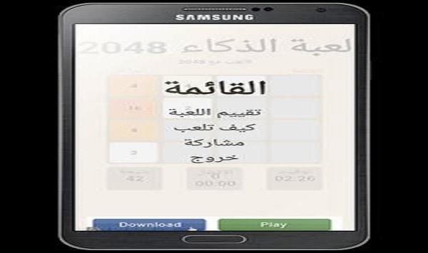 ثبت على موبايلك 2048 APK لعبة الذكاء الصعبة