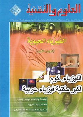 تحميل كتاب الفيزياء الحيوية الجزء الاول والثاني pdf برابط مباشر