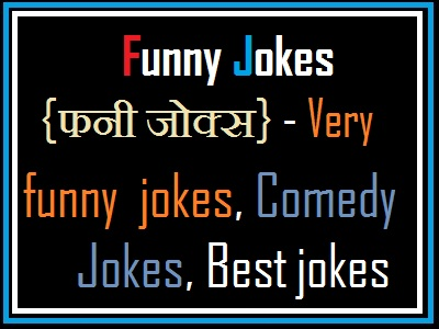 Funny Jokes {फनी जोक्स} - Very funny jokes, Comedy Jokes, Best jokes - JokesInHindi.Net
