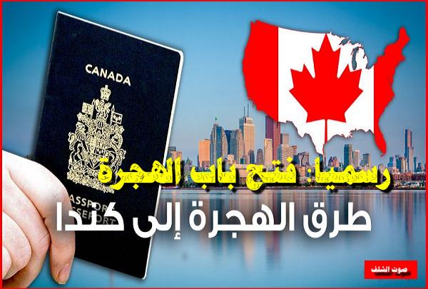 كندا تفتح أبواب الهجرة إليها وفق هذه الإجراءات