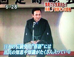 三遊亭楽春のコミュニケーション術向上講演会がTBS系テレビのニュース番組の特集コーナーで放送されました。