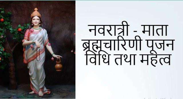 Navratri-Mata Brahmcharini Poojan vidhi tatha mahtv