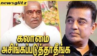 Pon Radhakrishnan advise to Kamal Hassan | Latest Speech