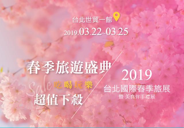 2019春季旅展懶人包(線上)華航、長榮、國泰、虎航、東方與上海航空匯總帖