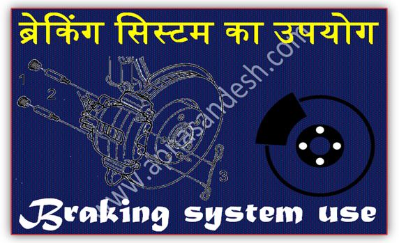 ब्रेकिंग सिस्टम का उपयोग - Braking system use