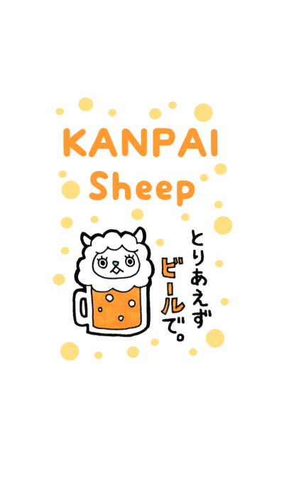 KANPAI Sheep