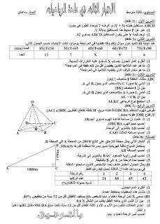 نماذج إختبارات الرياضيات للثالثة متوسط eshamel_org_examen_3
