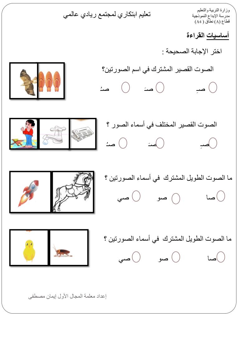 الصف الأول الفصل الثاني لغة عربية 2018 2019 اوراق عمل عددها 24 ورقة موقع المناهج