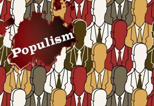 Ο λαϊκισμός ως όχημα φυγής από την πραγματικότητα