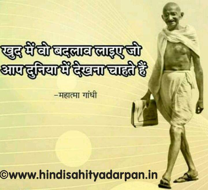 GandhiJi quotes hindi,mahatma gandhi quotes hindi
