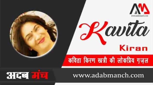 Aaina-Dekhata-Rahata-Hai-Sanvarane-Wala-Kavita-Kiran