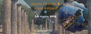 Αρχαία Ολυμπία - Λίμνη Καϊάφα!