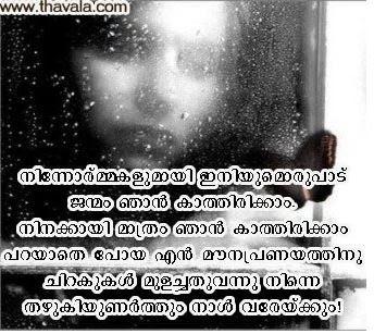 Best Malayalam Love Scraps Free Download Whatsapp Status Images