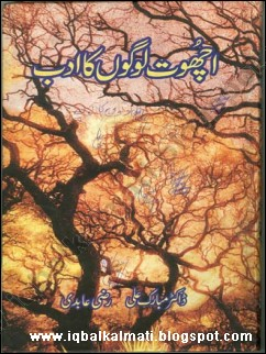 Achoot logon Ka Adab Download PDF Book