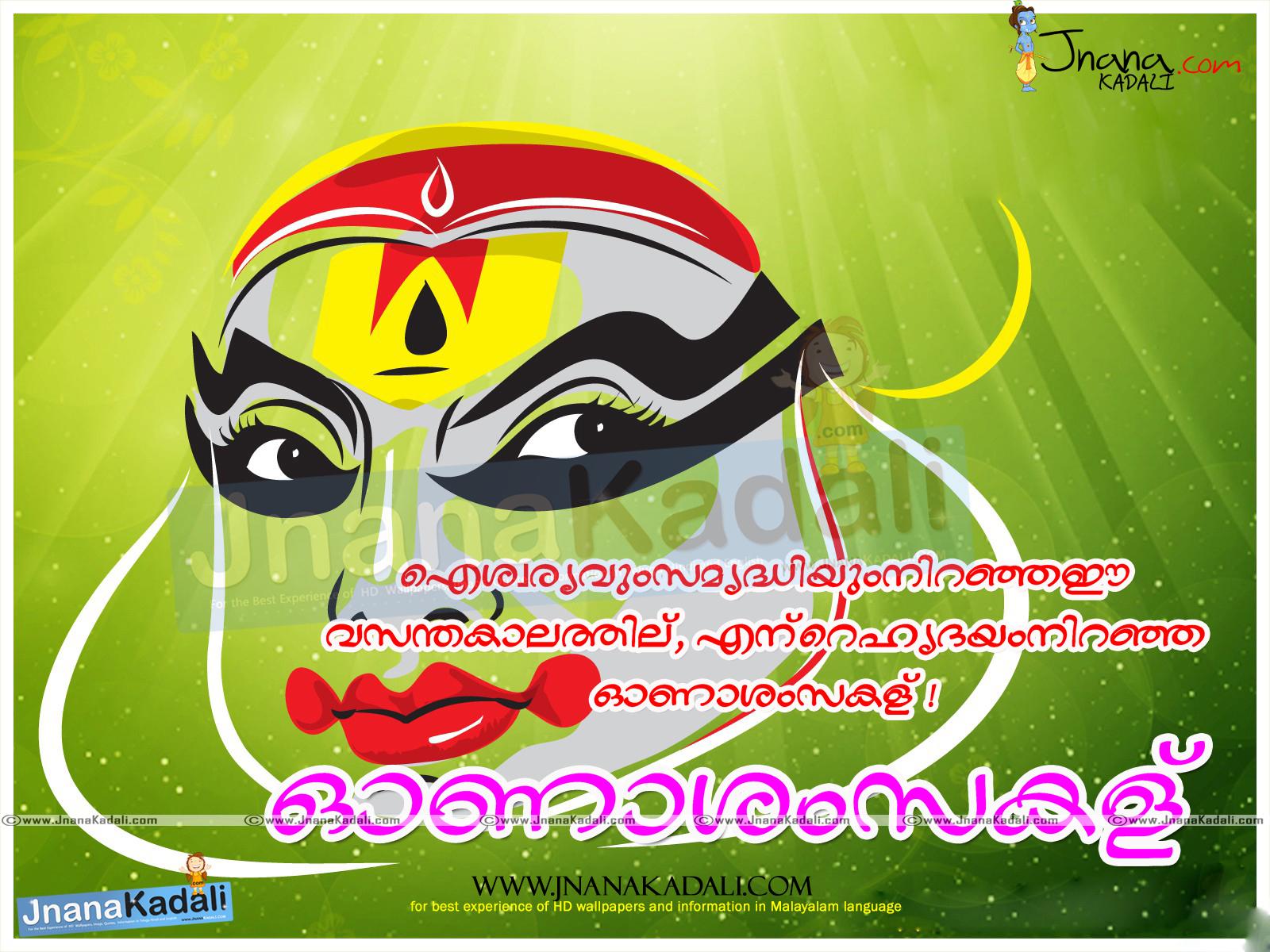 Onam wishes wallpapers labzada wallpaper onam wishes in malayalam onam ashamshagal onam hd wallpapers onam m4hsunfo