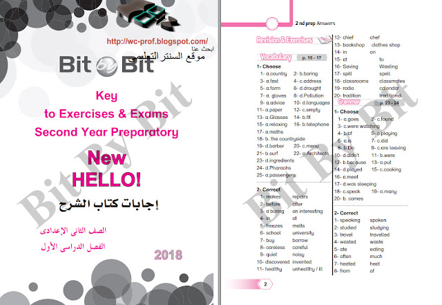 كل اجابات كتاب اللغة الانجليزية Bit By Bit للثانى الاعدادى ترم اول منهج جديد 2018