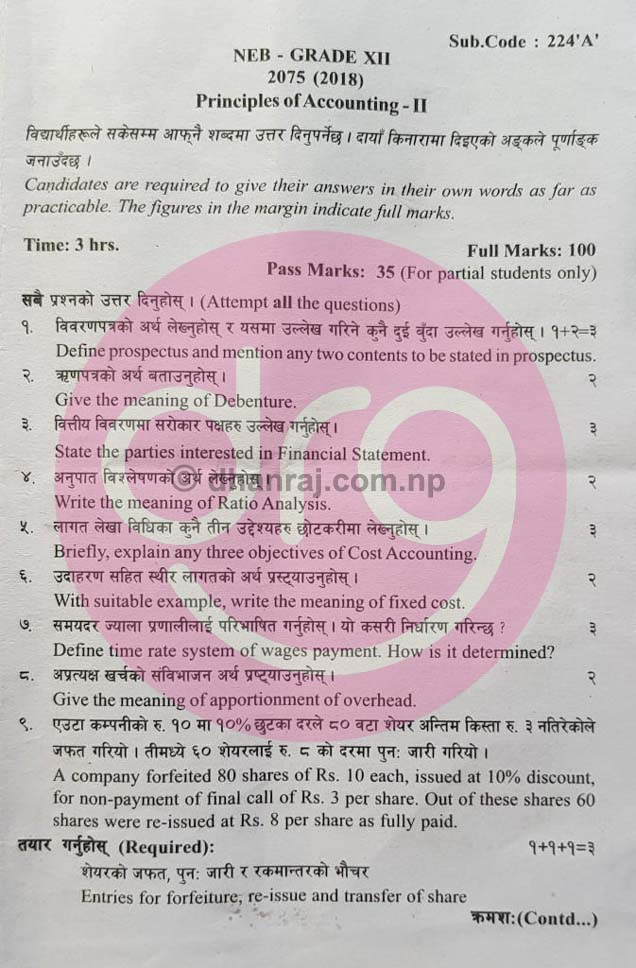 Principles Of Accounting - II | Class 12 | Exam Paper 2075