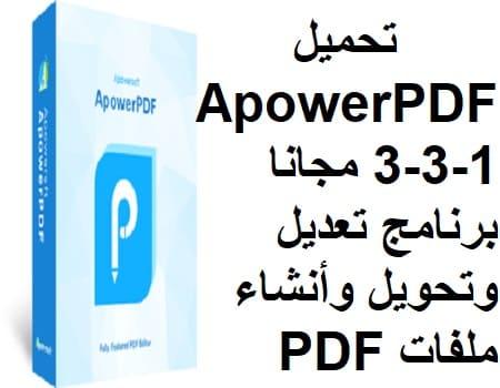 تحميل برنامج تصميم الكتب الالكترونية مجانا