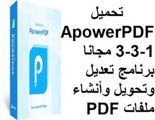تحميل ApowerPDF 3-3-1 مجانا برنامج تعديل وتحويل وأنشاء ملفات PDF