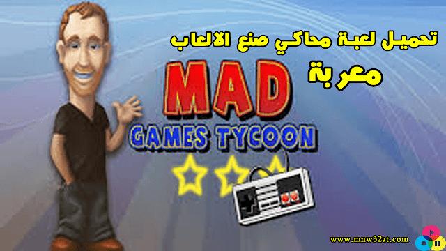 لعبة mad games tycoon عبارة عن محاكي صنع الالعاب