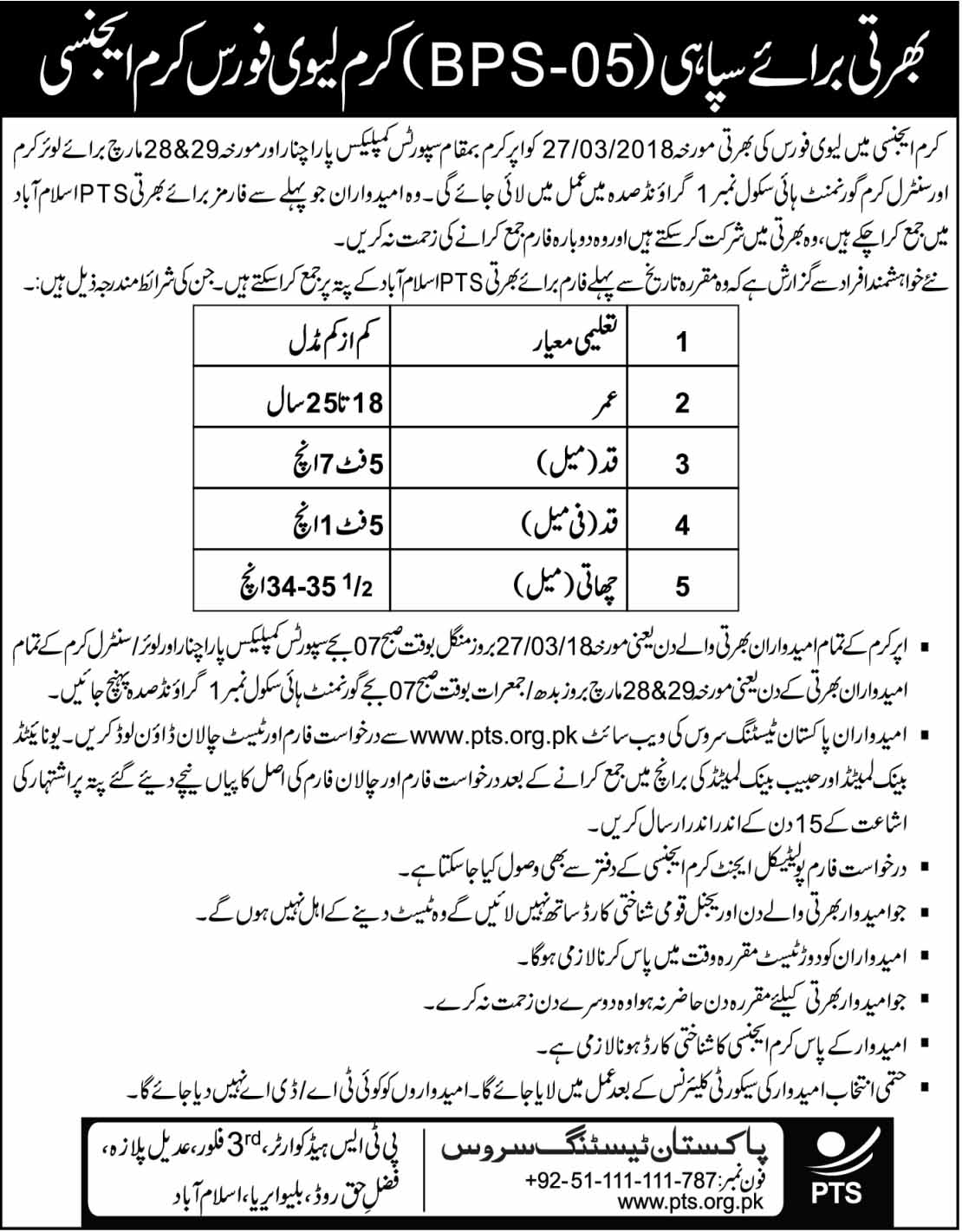 Levies Forces Jobs In Kurram Agency Via PTS Feb 2018