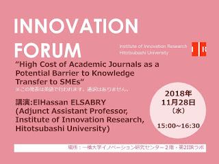 【イノベーションフォーラム】2018.11.28 ElHassan ELSABRY