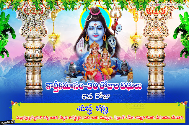 telugu kartheeka masam information-6th day information in telugu-daily kartheekam information in telugu