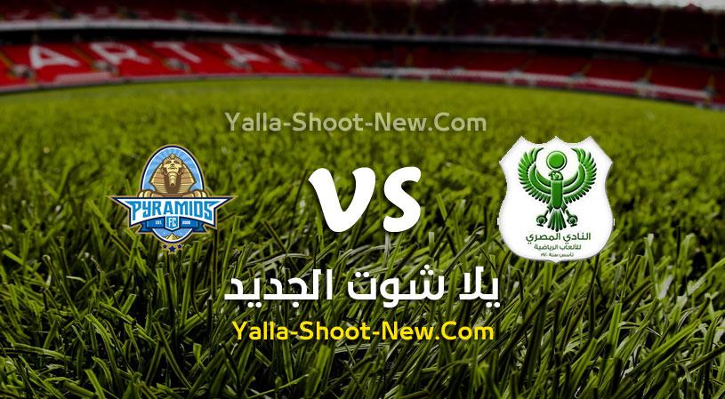 مباراة المصري وبيراميدز