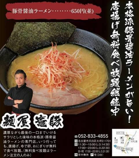 HP情報1 麺屋 竈豚(かまとん)