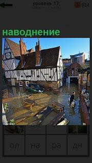 Наводнение, на всех улицах вода и затопление домов и дорог