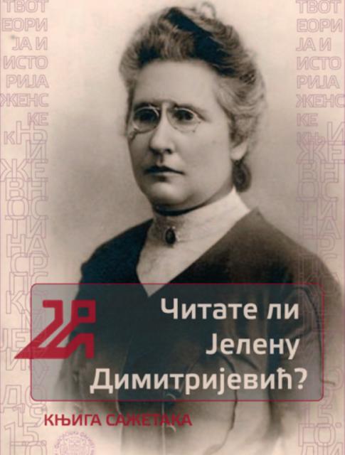 Jelena J . Dimitrijević