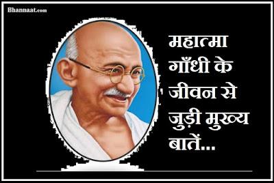 History Mahatma Gandhi in Hindi and English