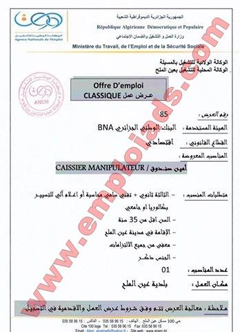 اعلان عرض عمل بالبنك الوطني الجزائري ولاية المسيلة فيفري 2017
