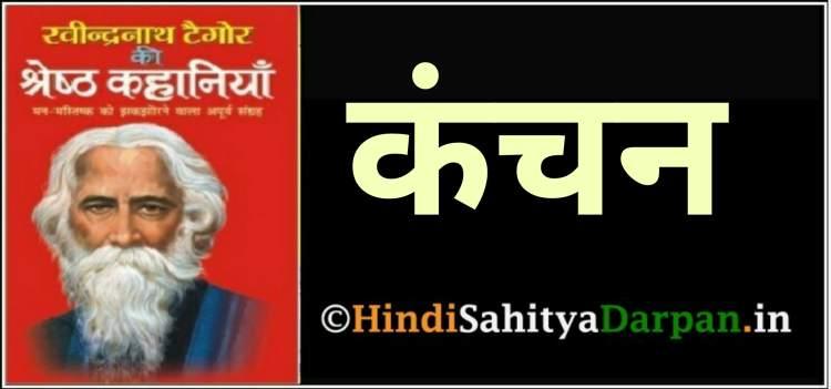कंचन ~ रवींद्रनाथ टैगोर की सर्वश्रेष्ठ कहानियाँ
