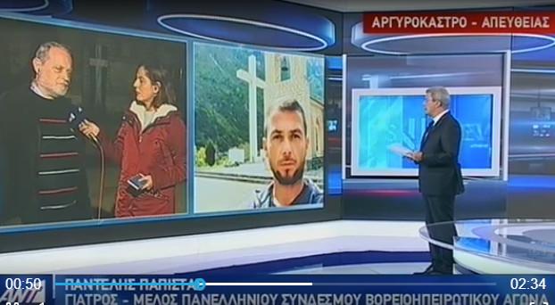 """Συγκλονιστική μαρτυρία γιατρού στον ΑΝΤ1: τον έσερναν αιμόφυρτο – """"Τελείωσε"""" όταν φώναξε """"Ζήτω η Ελλάδα"""""""