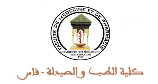 كلية الطب والصيدلة - فاس: مباراة توظيف 27 أستاذا للتعليم العالي مساعدين. الترشيح قبل 15 يناير 2018